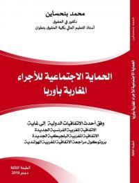 الحماية الإجتماعية للأجراء المغاربة بأوروبا