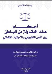 أحكام عقد المقاولة من الباطن بين النص التشريعي والاجتهاد القضائي ط 2020