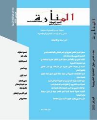 مجلة المنارة للدراسات القانونية و الإدارية عدد خاص حول القضايا الضريبية فبراير 2020