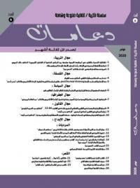 مجلة دعـــــــــــامــــات العدد 6