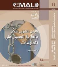 الدليل القانوني المتعلق بالحق في الحصول على المعلومات العدد 44