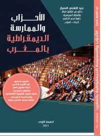 الأحزاب والممارسة الديموقراطية بالمغرب