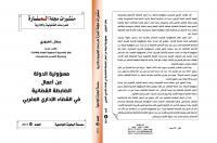 مسؤولية الدولة عن أعمال الضابطة القضائية في القضاء الاداري المغربي